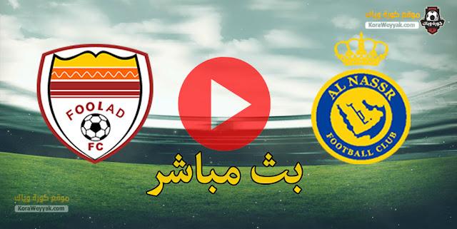 نتيجة مباراة فولاد خوزستان والنصر اليوم 20 ابريل 2021 في دوري أبطال آسيا