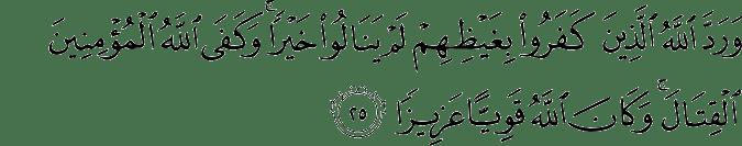Surat Al Ahzab Ayat 25