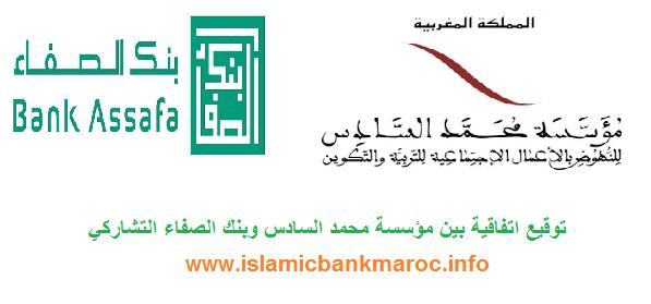 توقيع اتفاقية بين مؤسسة محمد السادس للنهوض بالأعمال الاجتماعية وبنك الصفاء التشاركي