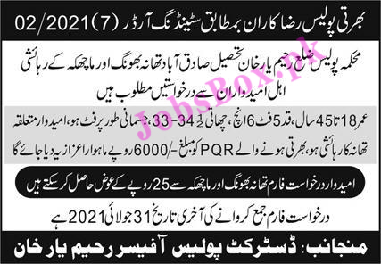 Latest Punjab Police Jobs Advertisement 2021 - Qaumi Razakar PQR Jobs 2021 – Application Form