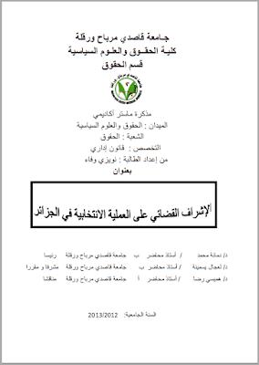 مذكرة ماستر: الإشراف القضائي على العملية الانتخابية في الجزائر PDF
