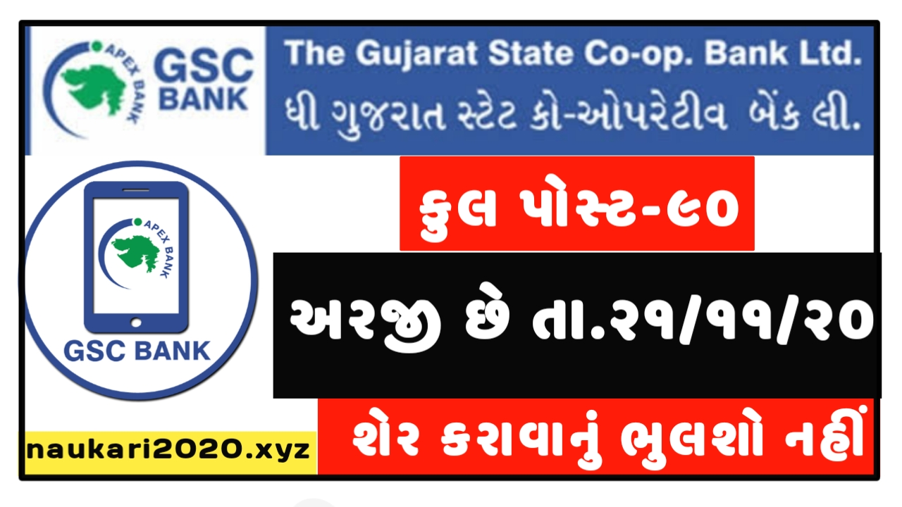 Gujarat State Co-op. Bank Ltd. Recruitment For Bank Manager, Technical Assistant, Office Assistant And Other Post 2020