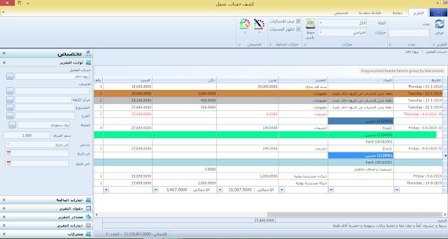 دورة شرح برنامج xtra للمحاسبة والمستودعات-كشف حساب عميل الجزء الاول  -19
