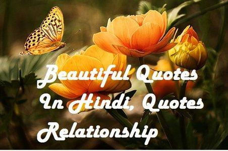 Beautiful-Quotes-In-Hindi
