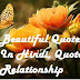 Beautiful Quotes In Hindi, Best Quotes Relationship