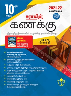 10th Maths Sura Guide New Edition 2021-2022 Tamil Medium Download PDF