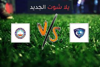 نتيجة مباراة الهلال وباختاكور اليوم الاثنين بتاريخ 14-09-2020 دوري أبطال آسيا
