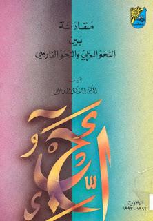 تحميل كتاب مقارنة بين النحو العربي والنحو الفارسي pdf أحمد كمال الدين حلمي
