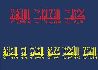 39 - شرح تجلي الحد المراتب للشيخ الأكبر كتاب التجليات الإلهية الشيخ الأكبر محيي الدين ابن العربي تعليقات ابن سودكين