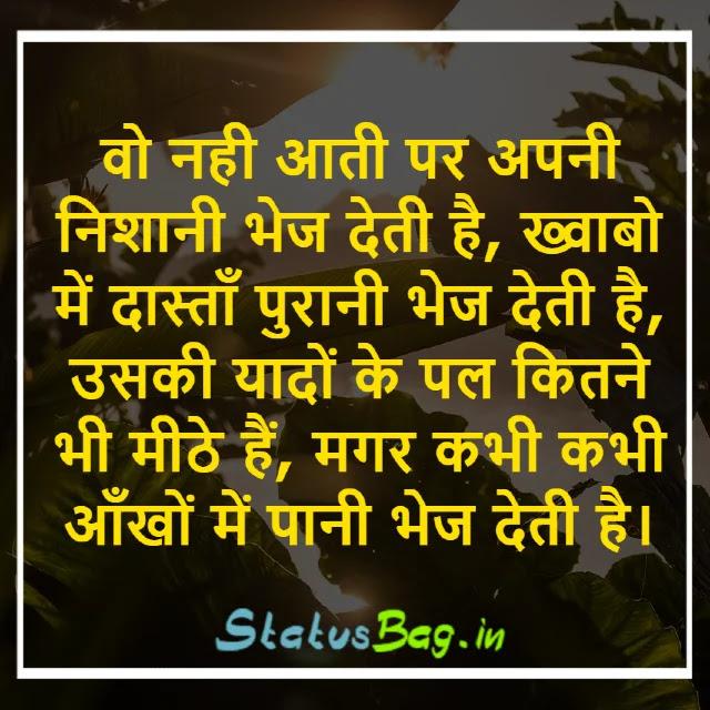 Sad Status In Hindi Broken Heart