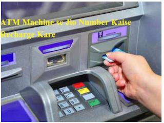 अपना Jio नंबर बैंक ATM मशीन से रिचार्ज कैसे करें