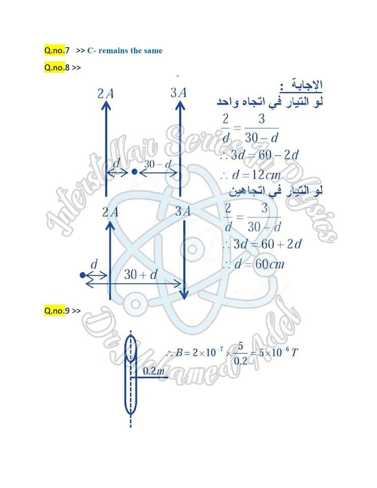 مراجعة فيزياء_لغات 65 سؤال  Physics بالإجابات للثانوية العامة  10