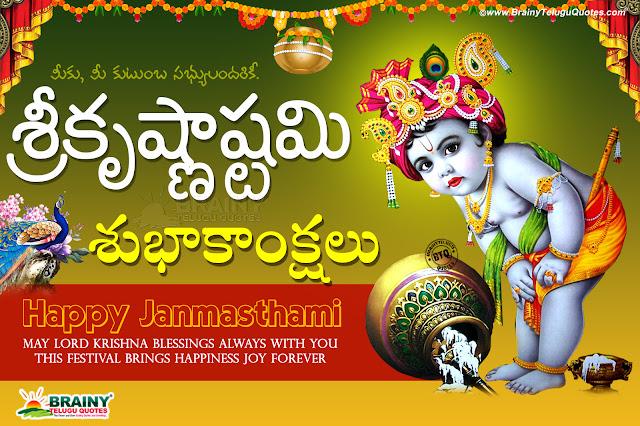 telugu greetings on krishnaastami, happy sri krishna janmasthami, lord krishna vector wallpapers free download