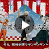 Para Pemeran Utama Live-Action Gintama Sambut Musim Semi Dengan Nyanyian Dan Tarian
