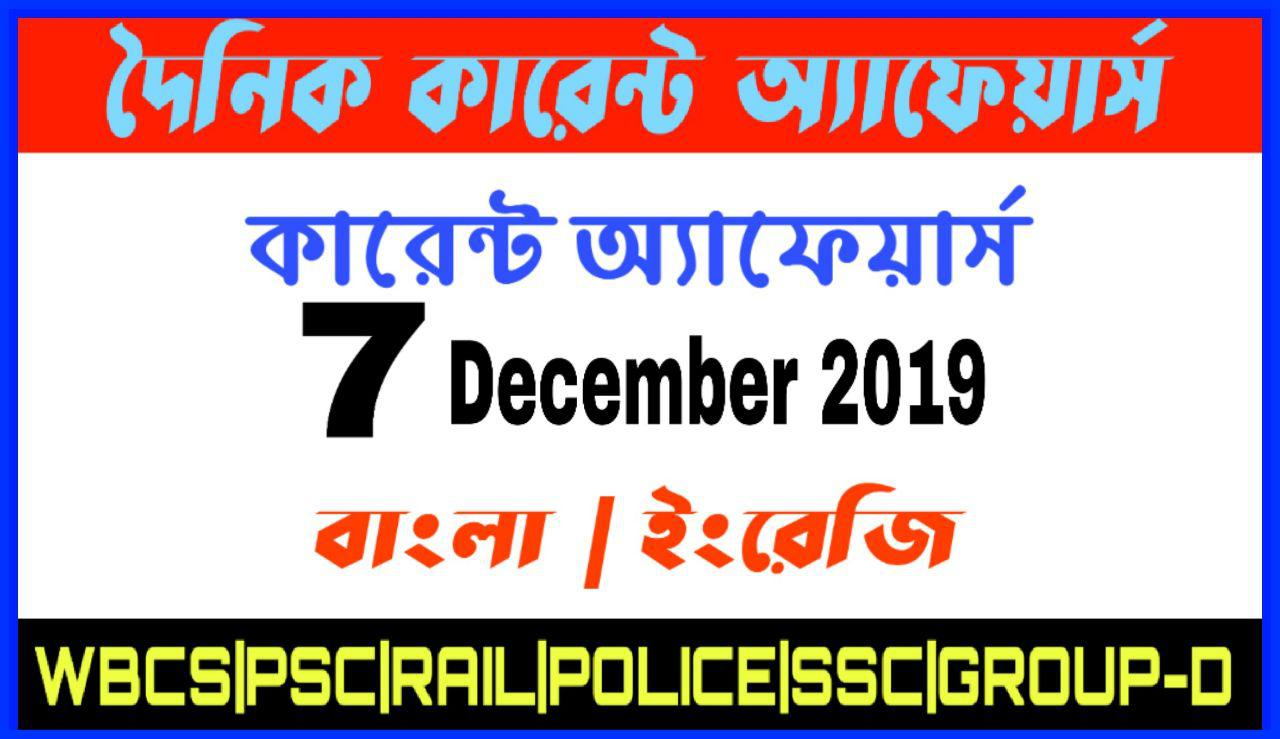 Daily Current Affairs In Bengali and English 7th December 2019 | for All Competitive Exams