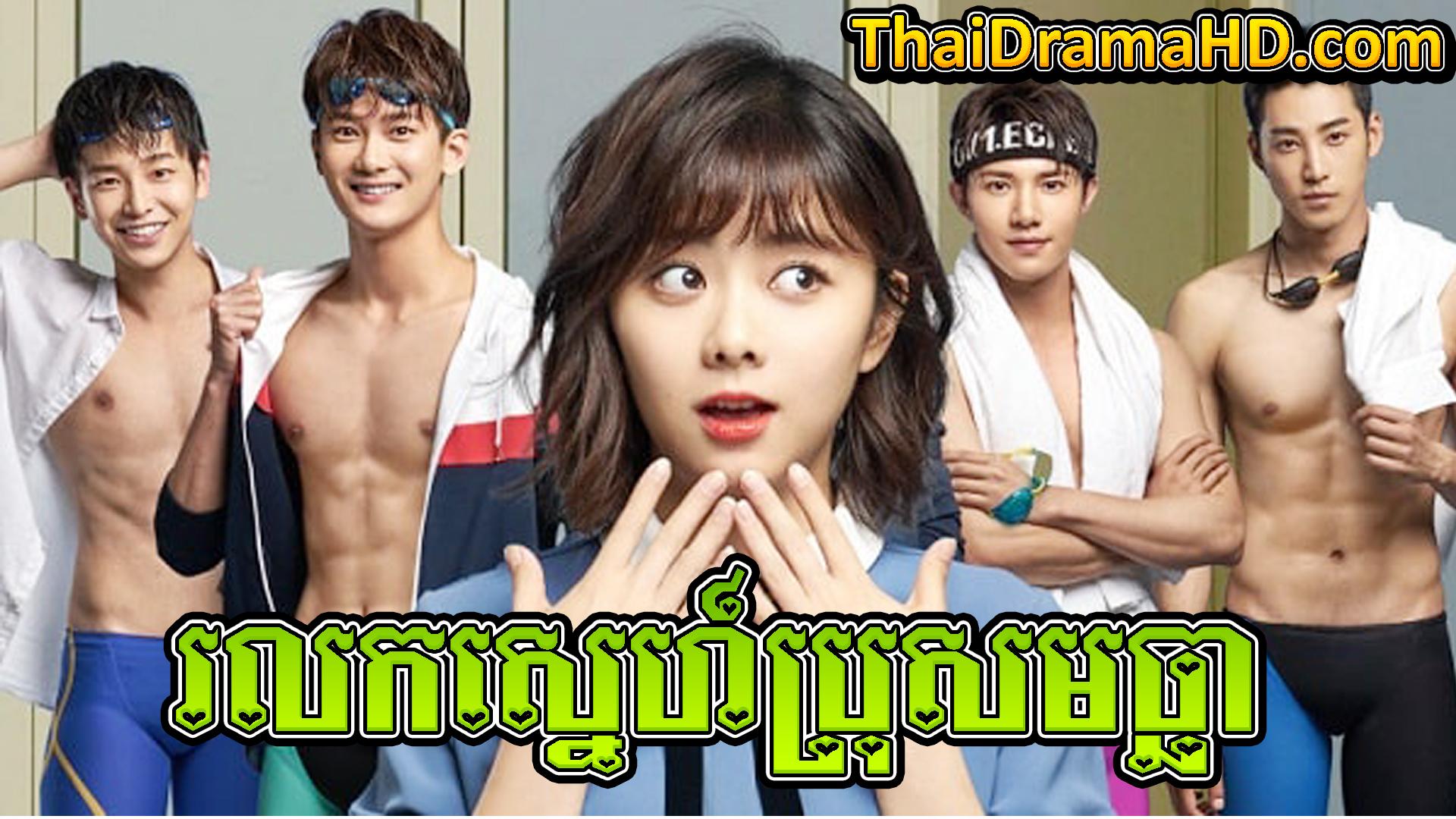 Rolok Sne Pros Machha | Thai Drama | Khmer Movie | Phumikhmer | movie-khmer | video4khmer | khmotions | kolabkhmer | khmer drama | ksdrama | cookingtips | roscheat | khmertimeskh | khmerkomsan | phumi7 | merlkon | film2us | movie2kh | sweetdrama | khmercitylove | khreplay | tvb cambodia drama | ckh7 | srokthai | phumimedia | phumi8 | khmer avenue | khmer search | Soyo | khmerfans