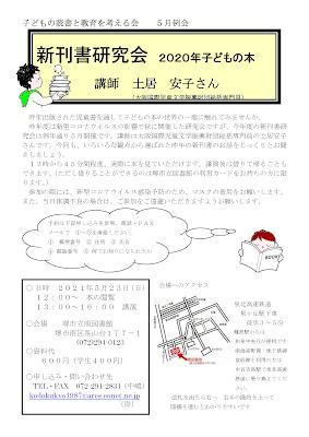 子どもの読書と教育を考える会5月例会