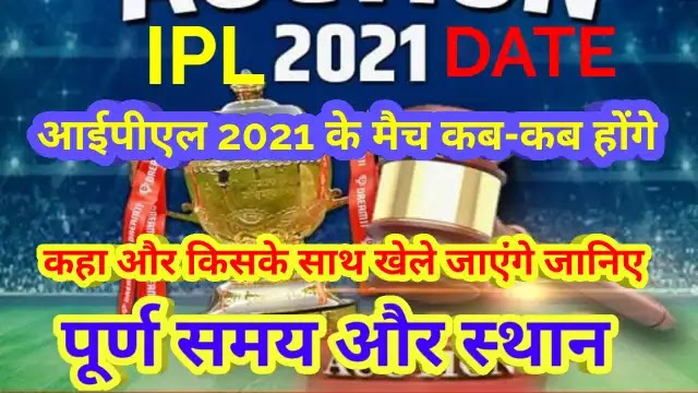 IPL 2021 MATCH KAB KAB HONGE OR KAHA KHELE JAYEGE :  आईपीएल 2021 के मैच कब-कब होंगे और किसके साथ खेले जाएंगे जानिए