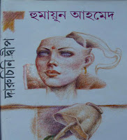 Daruchini Dip by Humayun Ahmed