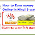 How to earn money online in Hindi 6 ways