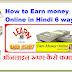 Online Paise Kamane Ke 6 Tarike  ऑनलाइन रूपए कैसे कमायें छह तरीके हिंदी में