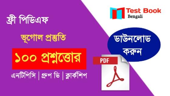 Geography GK PDF Bengali