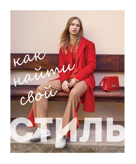 Девушка в красном жакете и брюках с лампасами
