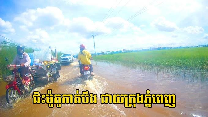 Road flooded in Sangkat Por Sen Chey