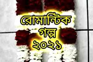 'Romantic' Bangla Stories in 2021 (রোমান্টিক গল্প) Bengali Golpo