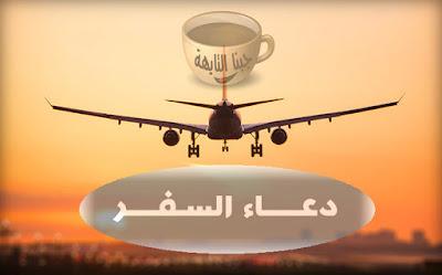 دعاء السفر والحفظ الذي ورد عن نبينا محمد وما يقال عند العوده من السفر