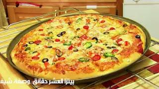 بيتزا العشر دقائق