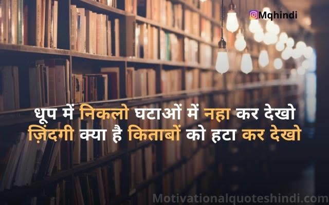 Best Books Shayari