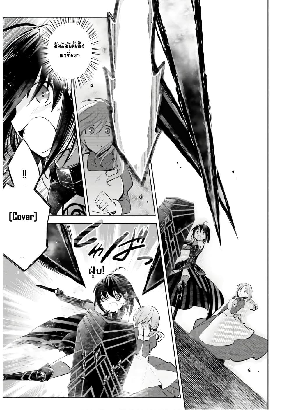 อ่านการ์ตูน Itai no wa Iya nanode Bogyo-Ryoku ni Kyokufuri Shitai to Omoimasu ตอนที่ 19 หน้าที่ 17