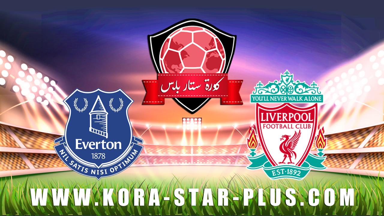 نتيجة مباراة ليفربول وإيفرتون بتاريخ 04-12-2019 الدوري ...