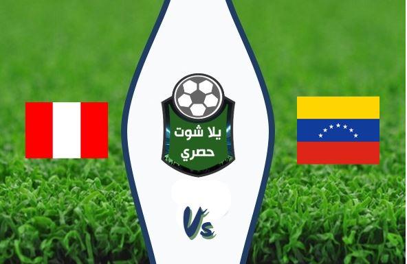 نتيجة مباراة فنزويلا والبيرو اليوم السبت 15-06-2019 كوبا امريكا