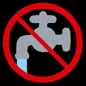 水道のマーク(禁止)