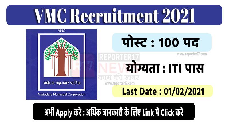 vmc apprentice recruitment 2021