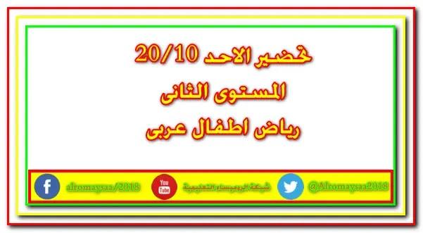 تحضير يوم الاحد الموافق 20/10 للمستوى الثانى رياض اطفال عربى