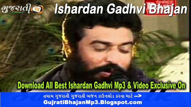 Ishardan Gadhvi Bhajan Mp3