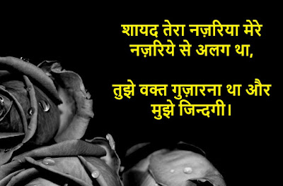 Heart touching lines on life in hindi sad love