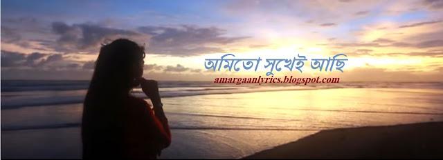 ami to sukhei achi lyrics