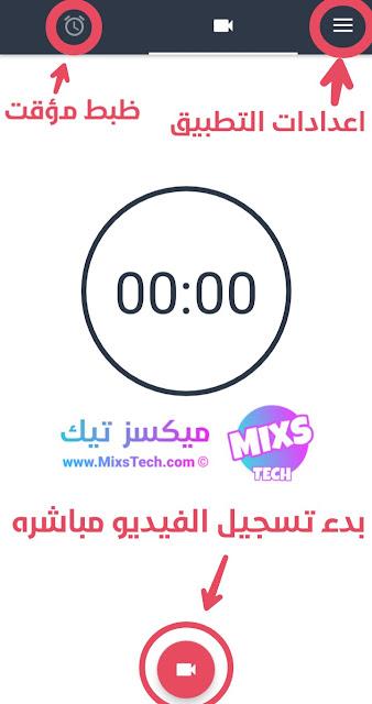 تصوير فيديو والشاشه مغلقه www.mixstech.com