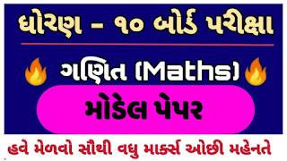 GSEB Std 10 Maths IMP Model Paper