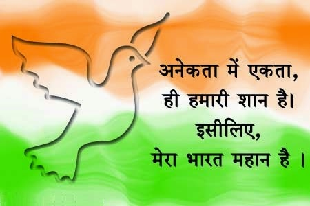 Quotes Independence Day In Hindi