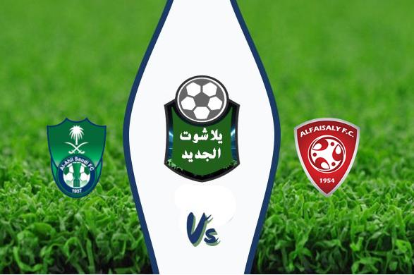 نتيجة مباراة الاهلي السعودي والفيصلي اليوم السبت 15 / أغسطس / 2020 الدوري السعودي