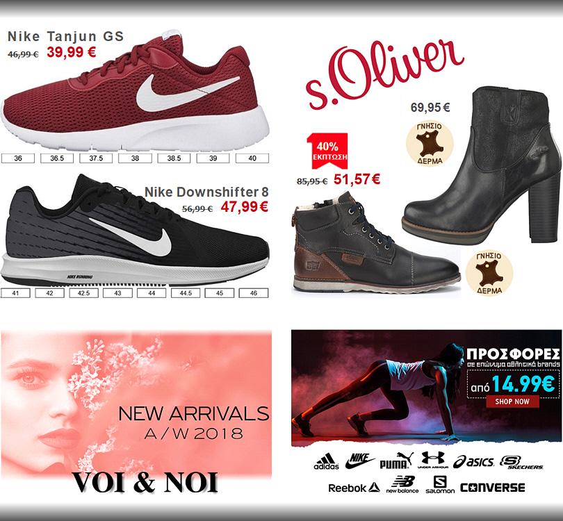Προσφορές και νέες αφίξεις Voi & Noi