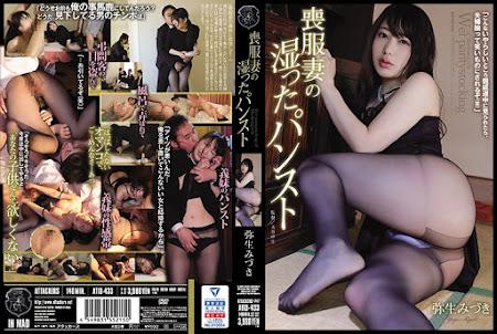 ATID-433 | 中文字幕 – 肏翻悶濕喪服妻絲襪 彌生美月