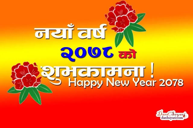 Happy new year 2078 wishes | Cards in Nepali Language
