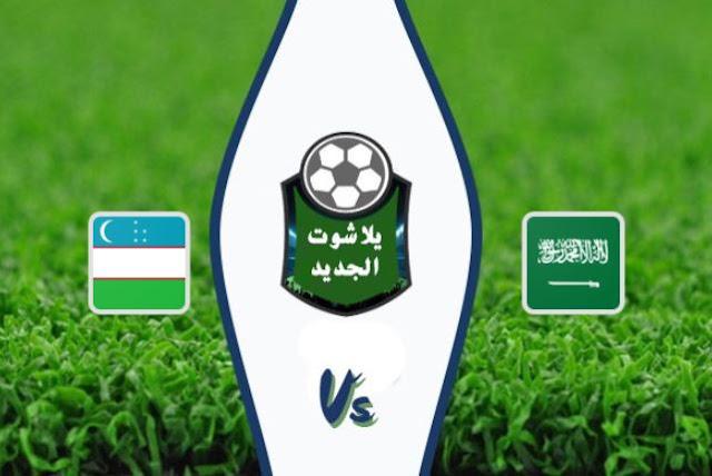 نتيجة مباراة السعودية وأوزباكستان بتاريخ 10-11-2019 التصفيات المؤهلة لكأس اسيا 2020 - تحت 19 سنة