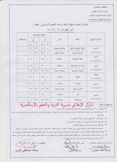 جدول امتحانات الصف الثالث الاعدادى محافظة الاسكندرية الترم الثانى 2017